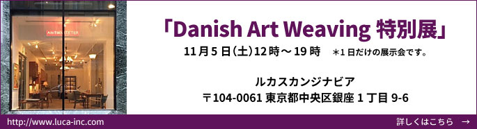 Danish Art Weaving特別展