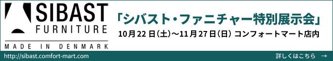 シバスト・ファニチャー特別展示会