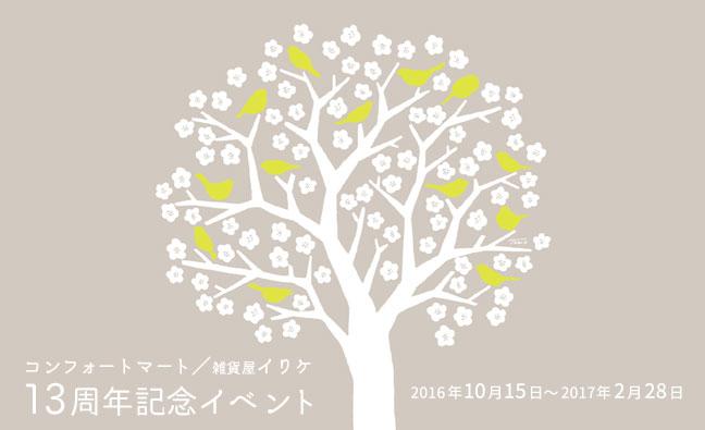 コンフォートマート/雑貨屋イリケ 13周年記念イベント
