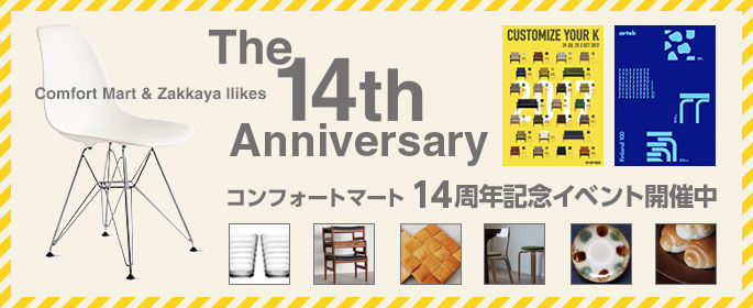COMFORT MART 14th Anniversary Special Event