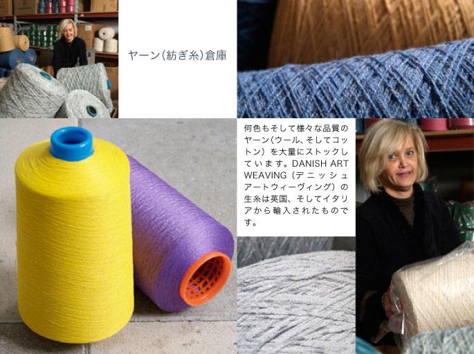 ヤーン(紡ぎ糸)倉庫:何色もそしてそして様々な品質のヤーン(ウール、そしてコットン)を大量にストックしています。DANISH ART WEAVING(デニッシュアートウィーヴィング)の生糸は英国、そしてイタリアから輸入されたものです。