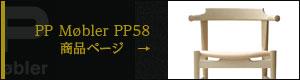 PP58商品ページ