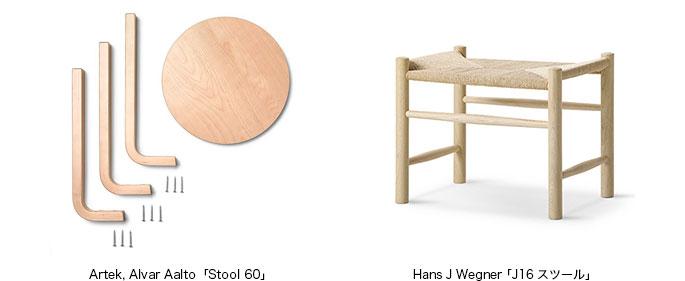 Artek, Alvar Aalto「Stool 60」/Hans J Wegner 「J16スツール」