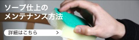 H24 Yチェア ソープ仕上の方法