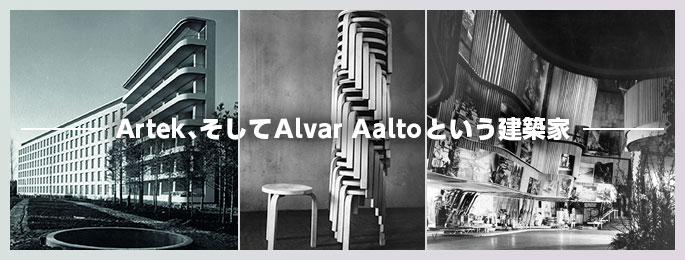 Artek、そしてAlvar Aaltoという建築家