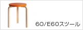 アルテック(artek) スツール60 カテゴリ