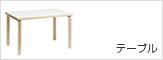 アルテック(artek) テーブル カテゴリ
