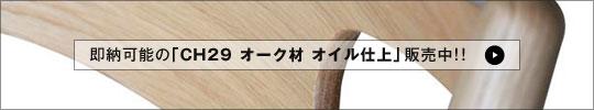 即納可能の「CH29 オーク材 オイル仕上」販売中!!