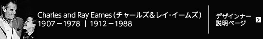 Charles and Ray Eames(チャールズ&レイ・イームズ)