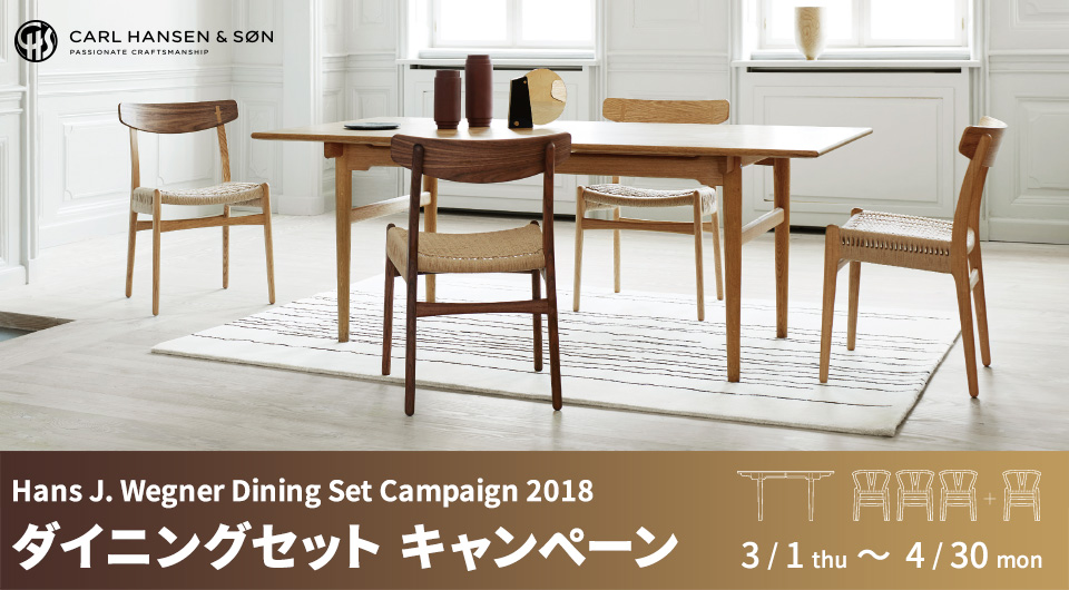 「Get 1 chair for FREE」ダイニングセット キャンペーン