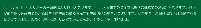 """""""J39お値上げのお知らせ"""""""