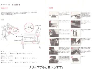 Kチェアの組み立て方法