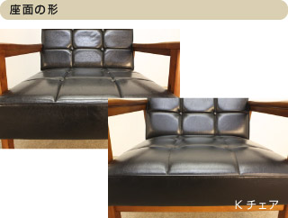 Kチェア:座面の形