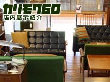 カリモク60店内展示紹介