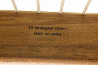 宮崎椅子が製作したとの証