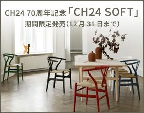 CH24 70周年記念「CH24 SOFT」」期間限定発売(11月1日まで)