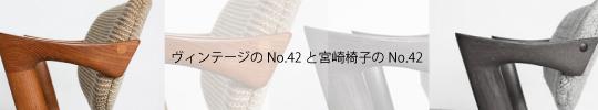 ヴィンテージのNo.42と宮崎椅子のNo.42の比較