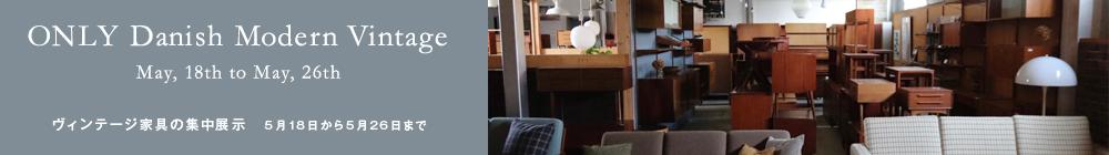 ヴィンテージ家具の集中展示