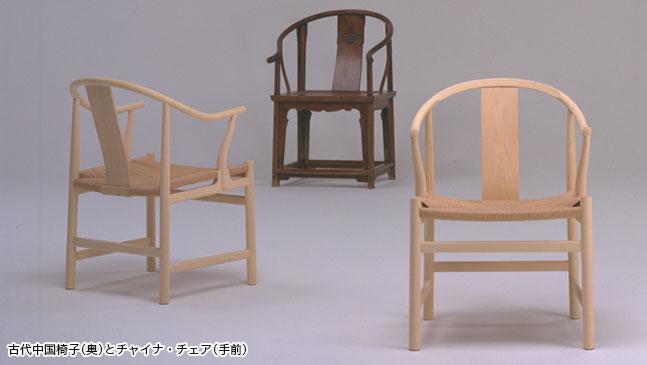 古代中国椅子(奥)とチャイナ・チェア(手前)