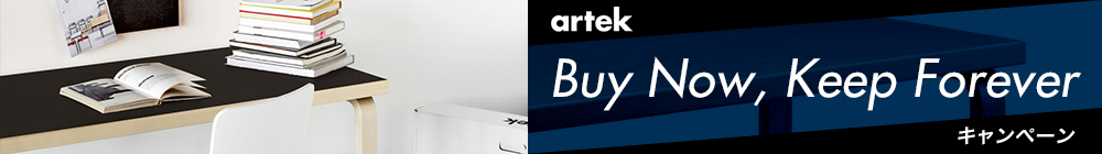 Artek「Buy Now, Keep Forever」キャンペーン