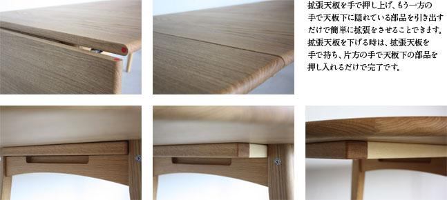天板の引き上げ方