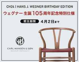 ハンス J.ウェグナー生誕105周年記念特別仕様