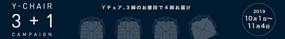 Yチェア 3+1 キャンペーン