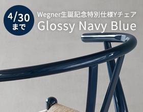 Wegner生誕記念特別仕様Yチェア「Glossy Navy Blue」4月12日まで