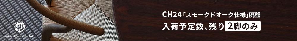CH24 「スモークドオーク仕様」廃盤。入荷予定数、残り2脚のみ。