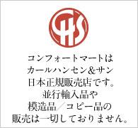 CH29を含め、コンフォートマートはカールハンセン&サン商品の日本正規販売店です。並行輸入品や模造品/コピー品の販売は一切しておりません。
