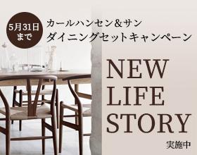 カールハンセン&サン ダイニングセットキャンペーン「NEW LIFE STORY」