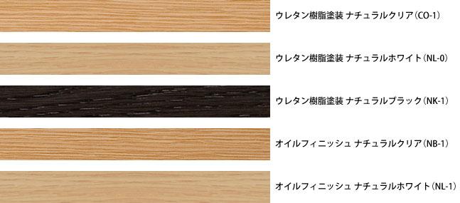 ウレタン樹脂塗装 ナチュラルクリア(CO-1)、ウレタン樹脂塗装 ナチュラルホワイト(NL-0)、ウレタン樹脂塗装 ナチュラルブラック(NK-1)、オイルフィニッシュ ナチュラルクリア(NB-1)、オイルフィニッシュ ナチュラルホワイト(NL-1)