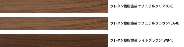 ウレタン樹脂塗装 ナチュラルクリア(C-0)、ウレタン樹脂塗装 ナチュラルブラウン(CA-0)、ウレタン樹脂塗装 ライトブラウン(WB-1)