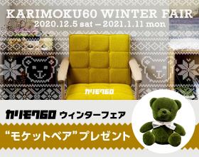 カリモク60「ウィンターフェア」モケットベアプレゼント