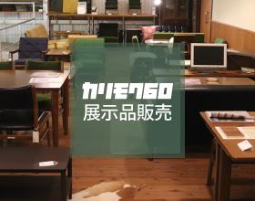 カリモク60店頭展示品販売 30%OFF