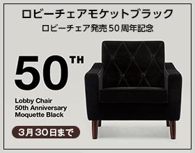ロビーチェアモケットブラック:ロビーチェア発売50周年記念