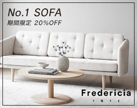 No.1 SOFA 期間限定 20%OFF