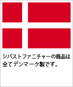 シバストファニチャー商品は全てデンマーク製です。